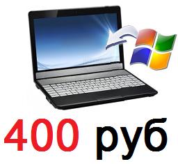 Установка windows на ноутбук в Металлострое