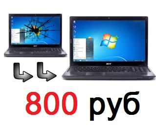 Замена дисплея на ноутбуке в Металлострое